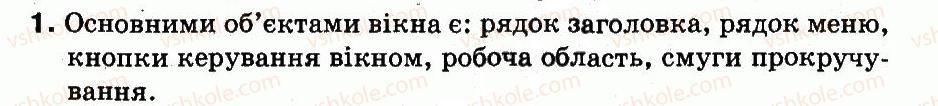 3-informatika-mm-korniyenko-sm-kramarovska-it-zaretska-2013--rozdil-2-fajli-ta-papki-vikna-ta-operatsiyi-nad-viknami-9-scho-take-vikno-yak-pratsyuvati-z-viknami-1.jpg