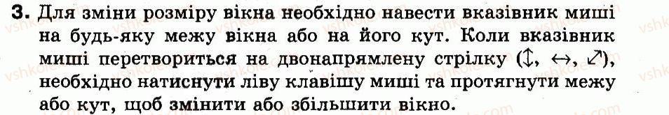 3-informatika-mm-korniyenko-sm-kramarovska-it-zaretska-2013--rozdil-2-fajli-ta-papki-vikna-ta-operatsiyi-nad-viknami-9-scho-take-vikno-yak-pratsyuvati-z-viknami-3.jpg