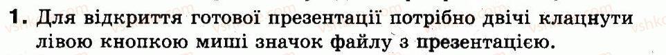 3-informatika-mm-korniyenko-sm-kramarovska-it-zaretska-2013--rozdil-4-robota-z-prezentatsiyami-18-scho-take-redaktor-prezentatsij-1.jpg