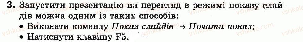 3-informatika-mm-korniyenko-sm-kramarovska-it-zaretska-2013--rozdil-4-robota-z-prezentatsiyami-18-scho-take-redaktor-prezentatsij-3.jpg