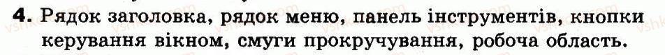 3-informatika-mm-korniyenko-sm-kramarovska-it-zaretska-2013--rozdil-4-robota-z-prezentatsiyami-18-scho-take-redaktor-prezentatsij-4.jpg