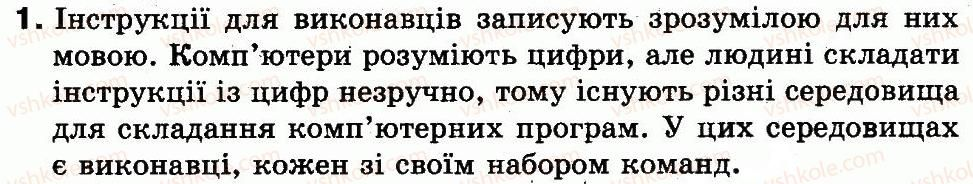 3-informatika-ov-korshunova-2014--algoritmi-i-vikonavtsi-25-znajomstvo-z-rudim-kotom-1.jpg