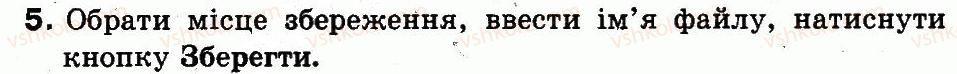 3-informatika-ov-korshunova-2014--poshuk-danih-v-interneti-14-znajomstvo-z-programoyu-brauzerom-5.jpg