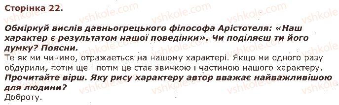 3-lyudina-i-svit-ov-taglina-gzh-ivanova-2013--zavdannya-zi-storinok-21-40-22.jpg