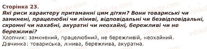3-lyudina-i-svit-ov-taglina-gzh-ivanova-2013--zavdannya-zi-storinok-21-40-23.jpg