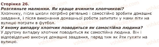 3-lyudina-i-svit-ov-taglina-gzh-ivanova-2013--zavdannya-zi-storinok-21-40-26.jpg