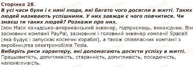 3-lyudina-i-svit-ov-taglina-gzh-ivanova-2013--zavdannya-zi-storinok-21-40-28.jpg
