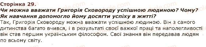3-lyudina-i-svit-ov-taglina-gzh-ivanova-2013--zavdannya-zi-storinok-21-40-29.jpg