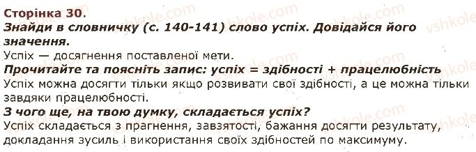 3-lyudina-i-svit-ov-taglina-gzh-ivanova-2013--zavdannya-zi-storinok-21-40-30.jpg