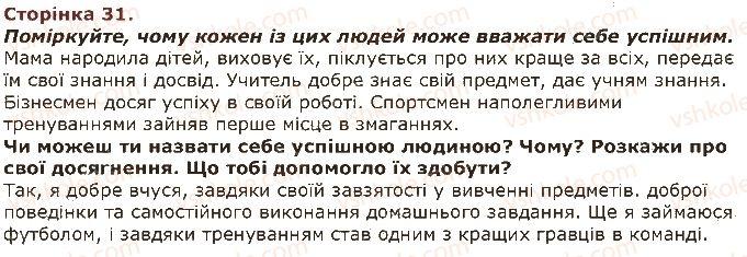 3-lyudina-i-svit-ov-taglina-gzh-ivanova-2013--zavdannya-zi-storinok-21-40-31.jpg