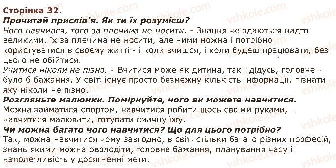 3-lyudina-i-svit-ov-taglina-gzh-ivanova-2013--zavdannya-zi-storinok-21-40-32.jpg