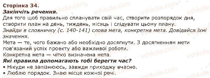 3-lyudina-i-svit-ov-taglina-gzh-ivanova-2013--zavdannya-zi-storinok-21-40-34.jpg