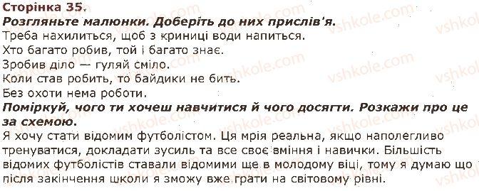 3-lyudina-i-svit-ov-taglina-gzh-ivanova-2013--zavdannya-zi-storinok-21-40-35.jpg
