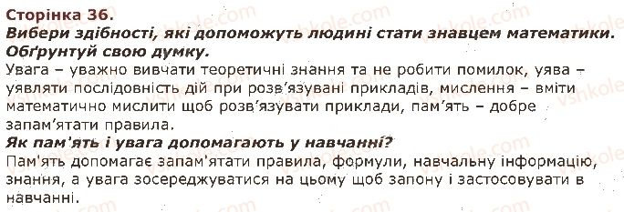 3-lyudina-i-svit-ov-taglina-gzh-ivanova-2013--zavdannya-zi-storinok-21-40-36.jpg