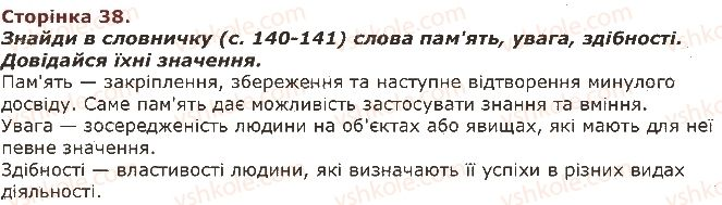 3-lyudina-i-svit-ov-taglina-gzh-ivanova-2013--zavdannya-zi-storinok-21-40-38.jpg