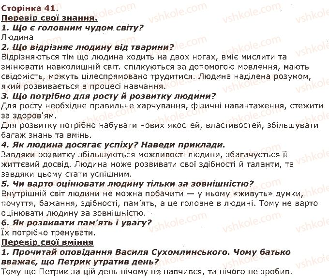 3-lyudina-i-svit-ov-taglina-gzh-ivanova-2013--zavdannya-zi-storinok-41-61-41.jpg