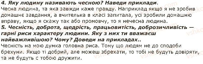 3-lyudina-i-svit-ov-taglina-gzh-ivanova-2013--zavdannya-zi-storinok-41-61-43-rnd6165.jpg