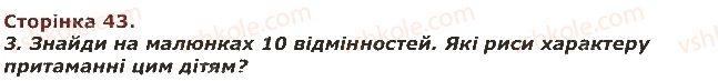 3-lyudina-i-svit-ov-taglina-gzh-ivanova-2013--zavdannya-zi-storinok-41-61-43.jpg