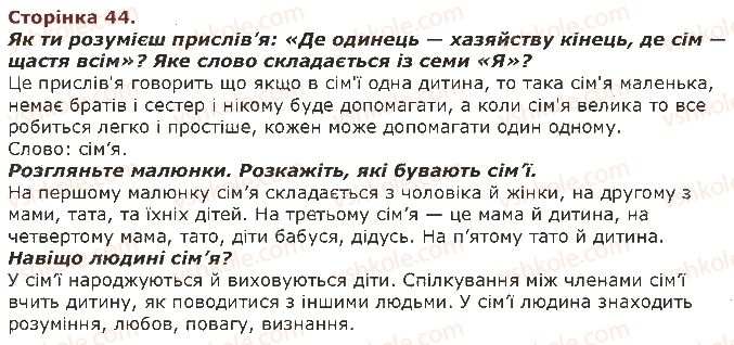 3-lyudina-i-svit-ov-taglina-gzh-ivanova-2013--zavdannya-zi-storinok-41-61-44.jpg