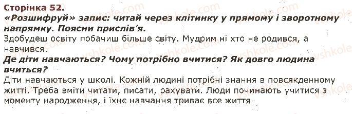 3-lyudina-i-svit-ov-taglina-gzh-ivanova-2013--zavdannya-zi-storinok-41-61-52.jpg