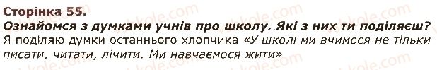 3-lyudina-i-svit-ov-taglina-gzh-ivanova-2013--zavdannya-zi-storinok-41-61-55.jpg