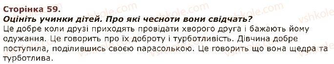 3-lyudina-i-svit-ov-taglina-gzh-ivanova-2013--zavdannya-zi-storinok-41-61-59.jpg