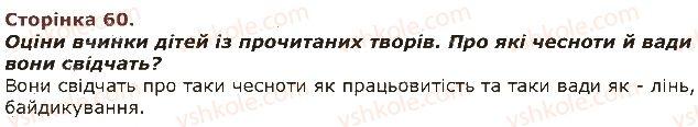 3-lyudina-i-svit-ov-taglina-gzh-ivanova-2013--zavdannya-zi-storinok-41-61-60.jpg