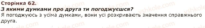 3-lyudina-i-svit-ov-taglina-gzh-ivanova-2013--zavdannya-zi-storinok-62-81-62.jpg