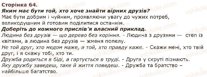 3-lyudina-i-svit-ov-taglina-gzh-ivanova-2013--zavdannya-zi-storinok-62-81-64.jpg