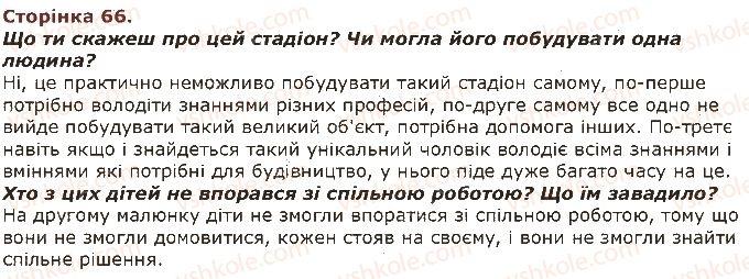3-lyudina-i-svit-ov-taglina-gzh-ivanova-2013--zavdannya-zi-storinok-62-81-66.jpg