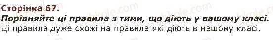 3-lyudina-i-svit-ov-taglina-gzh-ivanova-2013--zavdannya-zi-storinok-62-81-67.jpg