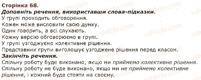3-lyudina-i-svit-ov-taglina-gzh-ivanova-2013--zavdannya-zi-storinok-62-81-68.jpg