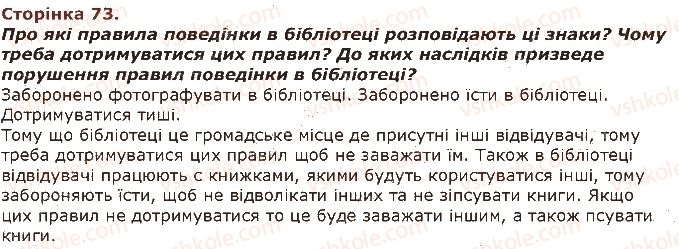 3-lyudina-i-svit-ov-taglina-gzh-ivanova-2013--zavdannya-zi-storinok-62-81-73.jpg