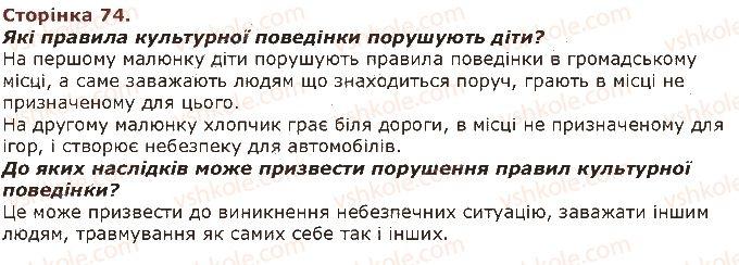3-lyudina-i-svit-ov-taglina-gzh-ivanova-2013--zavdannya-zi-storinok-62-81-74.jpg