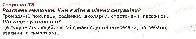 3-lyudina-i-svit-ov-taglina-gzh-ivanova-2013--zavdannya-zi-storinok-62-81-78.jpg