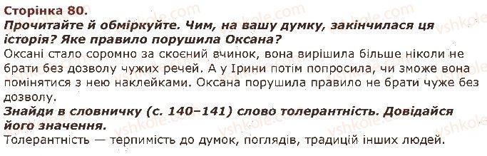 3-lyudina-i-svit-ov-taglina-gzh-ivanova-2013--zavdannya-zi-storinok-62-81-80.jpg