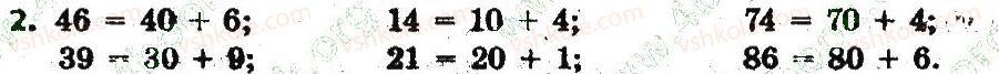 3-matematika-lv-olyanitska-2015-robochij-zoshit--zavdannya-zi-storinok-1-20-storinka-2-2.jpg