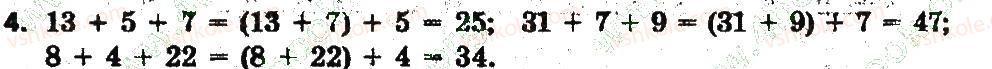 3-matematika-lv-olyanitska-2015-robochij-zoshit--zavdannya-zi-storinok-1-20-storinka-2-4.jpg