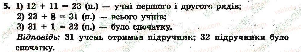 3-matematika-lv-olyanitska-2015-robochij-zoshit--zavdannya-zi-storinok-1-20-storinka-2-5.jpg