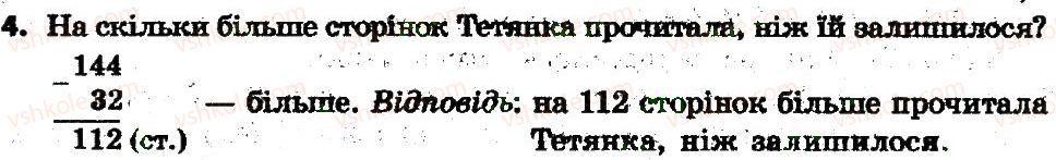 3-matematika-lv-olyanitska-2015-robochij-zoshit--zavdannya-zi-storinok-21-40-storinka-38-4.jpg