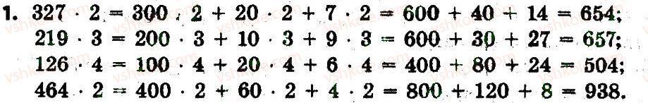 3-matematika-lv-olyanitska-2015-robochij-zoshit--zavdannya-zi-storinok-61-80-storinka-62-1.jpg