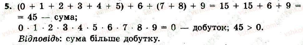 3-matematika-lv-olyanitska-2015-robochij-zoshit--zavdannya-zi-storinok-61-80-storinka-69-5.jpg