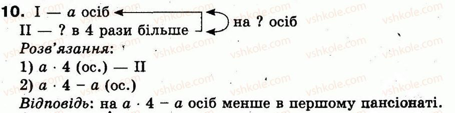 3-matematika-mv-bogdanovich-gp-lishenko-2014--dodatkovi-vpravi-1-10.jpg