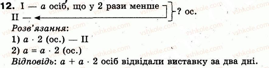 3-matematika-mv-bogdanovich-gp-lishenko-2014--dodatkovi-vpravi-1-12.jpg