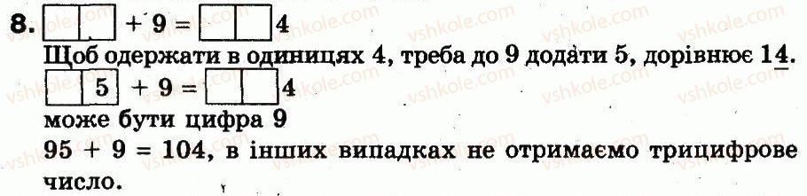 3-matematika-mv-bogdanovich-gp-lishenko-2014--dodatkovi-vpravi-2-8.jpg