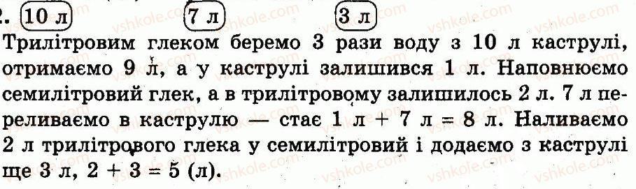 3-matematika-mv-bogdanovich-gp-lishenko-2014--dodatkovi-vpravi-3-12.jpg