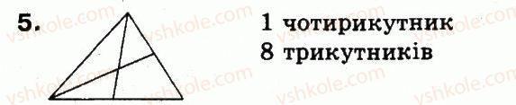 3-matematika-mv-bogdanovich-gp-lishenko-2014--dodatkovi-vpravi-3-5.jpg
