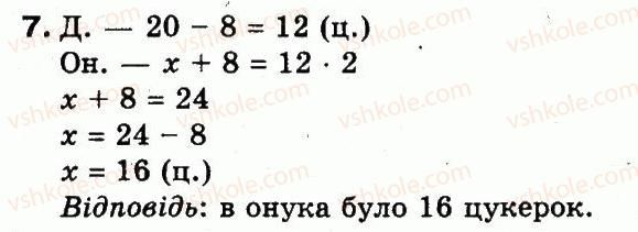 3-matematika-mv-bogdanovich-gp-lishenko-2014--dodatkovi-vpravi-3-7.jpg
