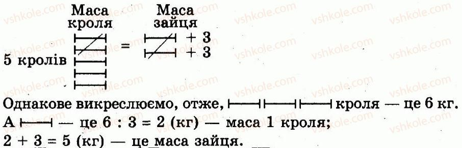 3-matematika-mv-bogdanovich-gp-lishenko-2014--dodatkovi-vpravi-3-8.jpg