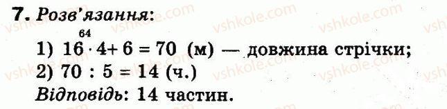 3-matematika-mv-bogdanovich-gp-lishenko-2014--dodatkovi-vpravi-4-7.jpg